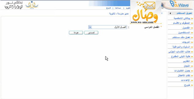 تصدير ارقام الطلاب من نظام نور واستيرادها على وصال اس ام اس noor44.jpg