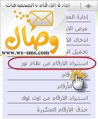 تصدير ارقام الطلاب من نظام نور واستيرادها على وصال اس ام اس noor5.jpg