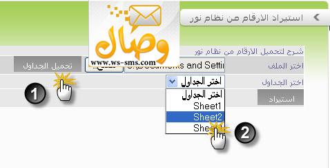 تصدير ارقام الطلاب من نظام نور واستيرادها على وصال اس ام اس noor7.jpg